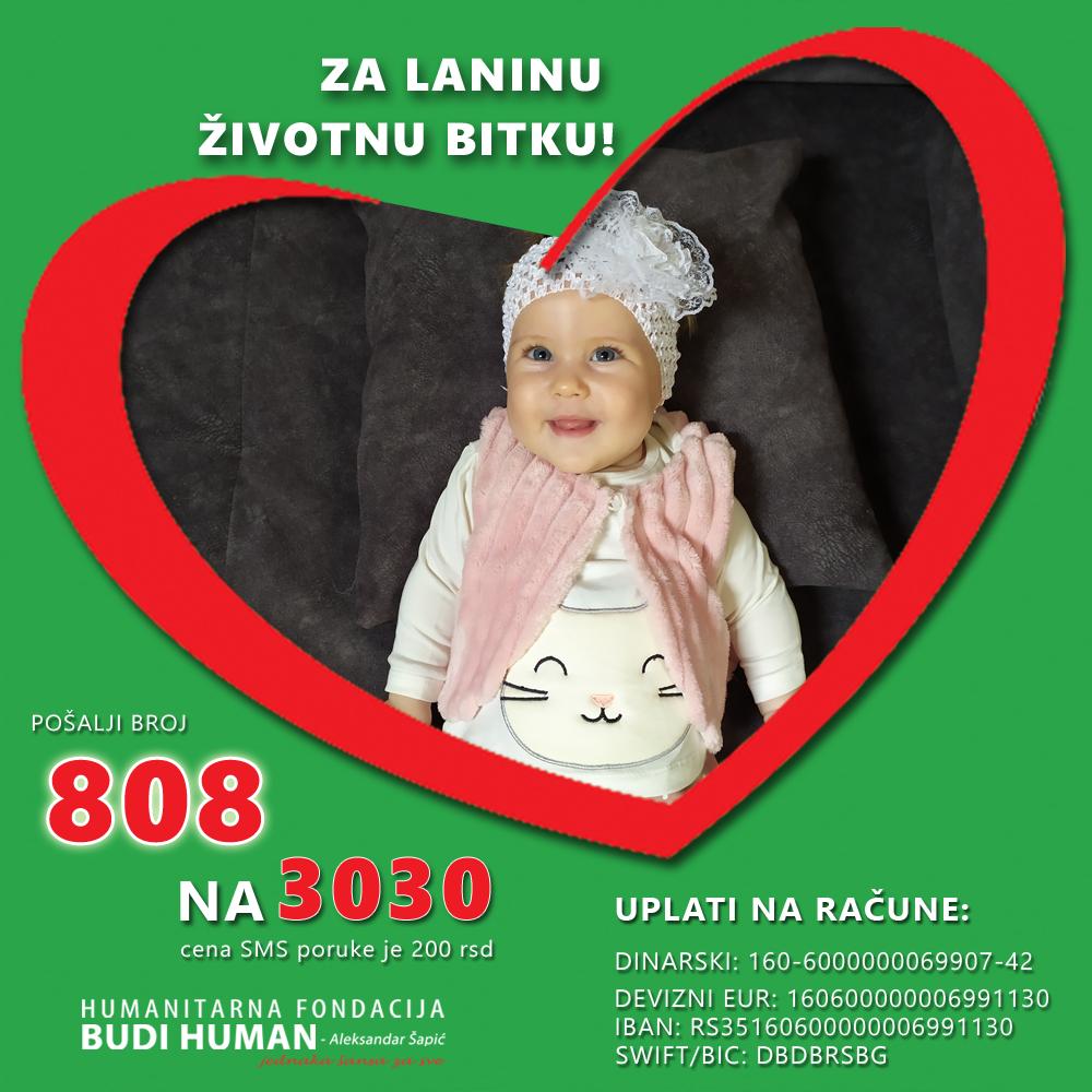 Лана Јовановић