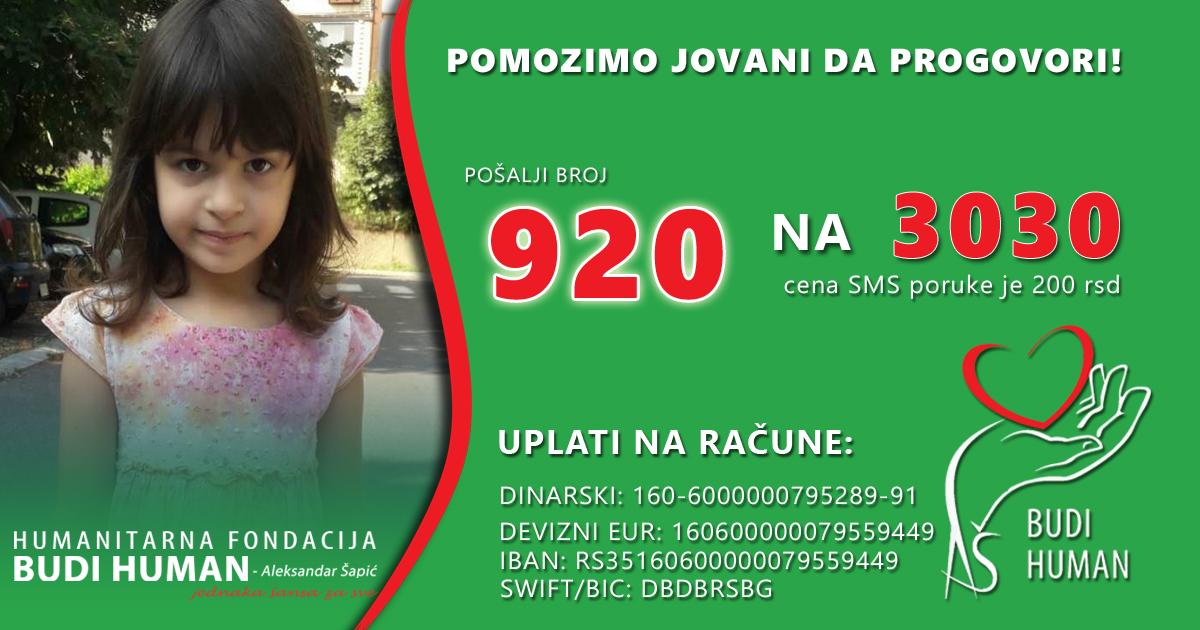 Јована Чутовић
